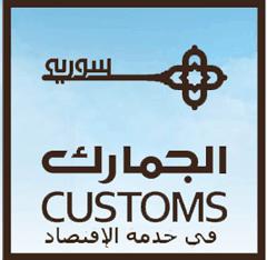 Syria customs emblem